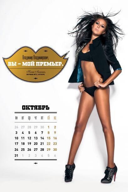 En respuesta al erótico calendario publicado la víspera en el que varias...